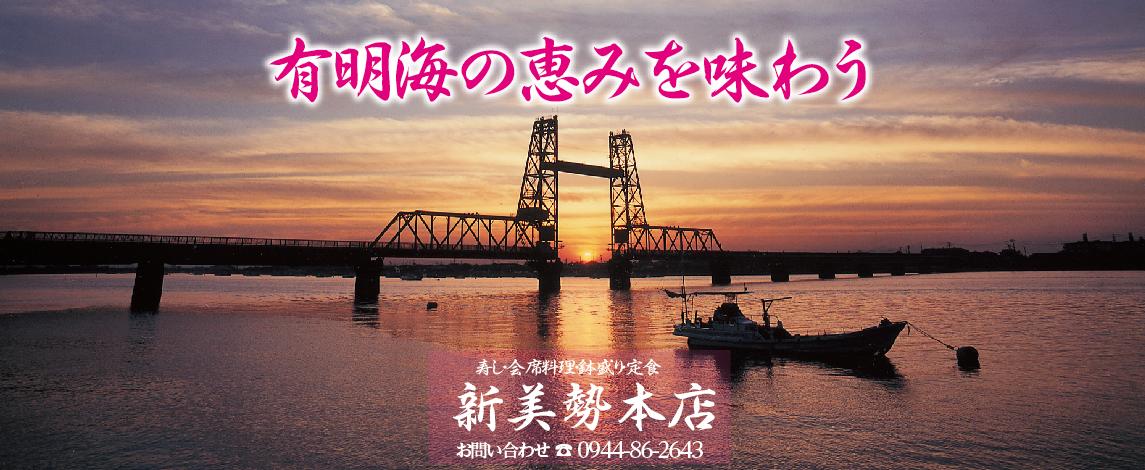 新美勢本店 公式サイト